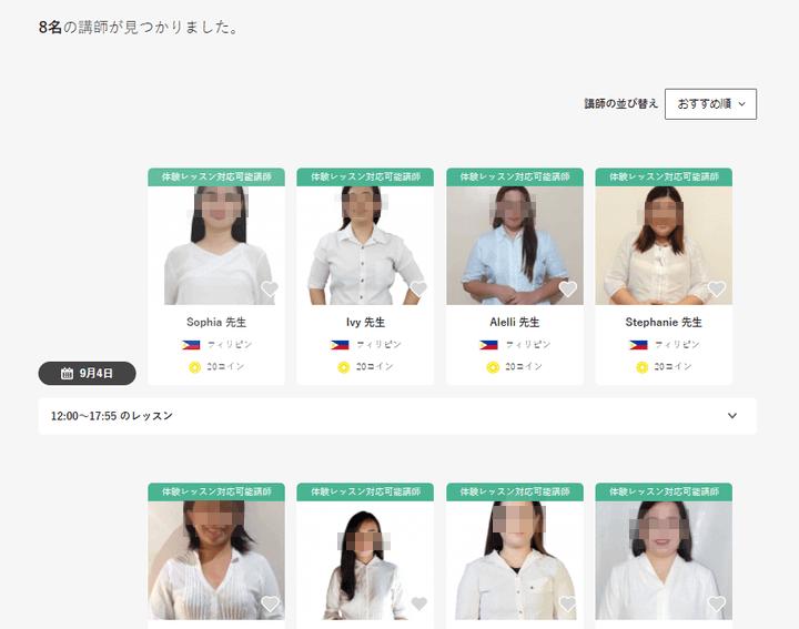 産経オンラインPlus の講師選択画面