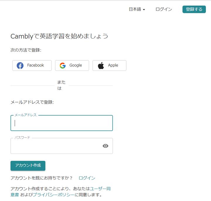 Camblyのアカウント登録
