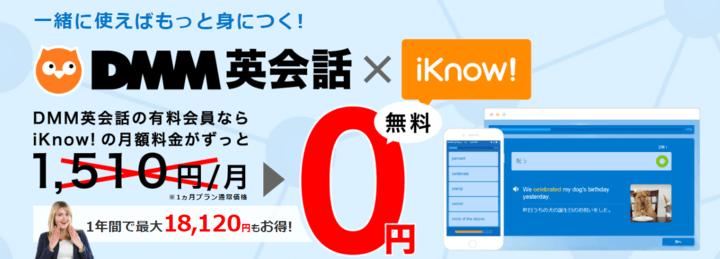 DMM英会話の有料会員はiKnow!のアプリが無料