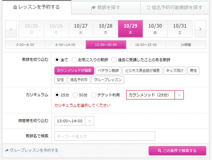 QQ Englishのレッスン予約画面