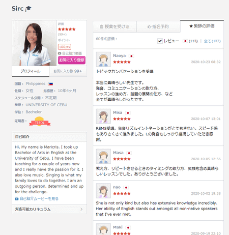 QQ English講師プロフィール画面