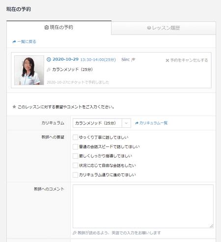 QQ Englishの「現在の予約」画面