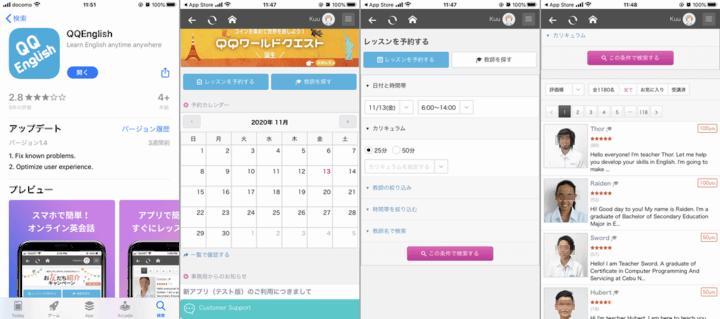 QQ Englishのアプリ