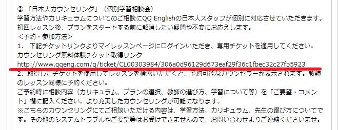QQ English日本人カウンセリングの予約参加方法