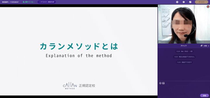 QQ Englishカランメソッドのレッスン画面1