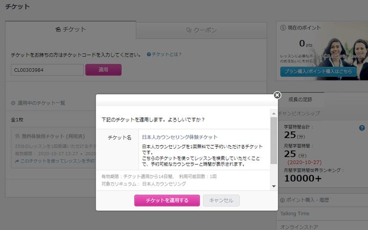 QQ English日本人カウンセリングの無料チケット適用画面