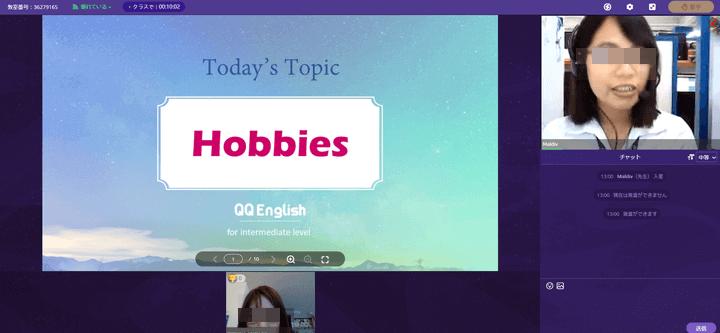 QQ Englishの初回無料体験のテキスト