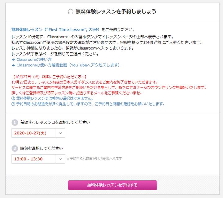 QQ Englishの初回無料体験の日時予約