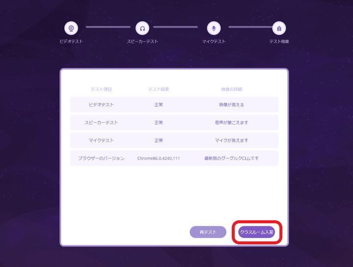 QQ Englishの通信環境チェック