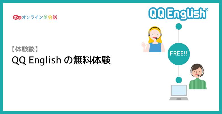 QQEnglish無料体験