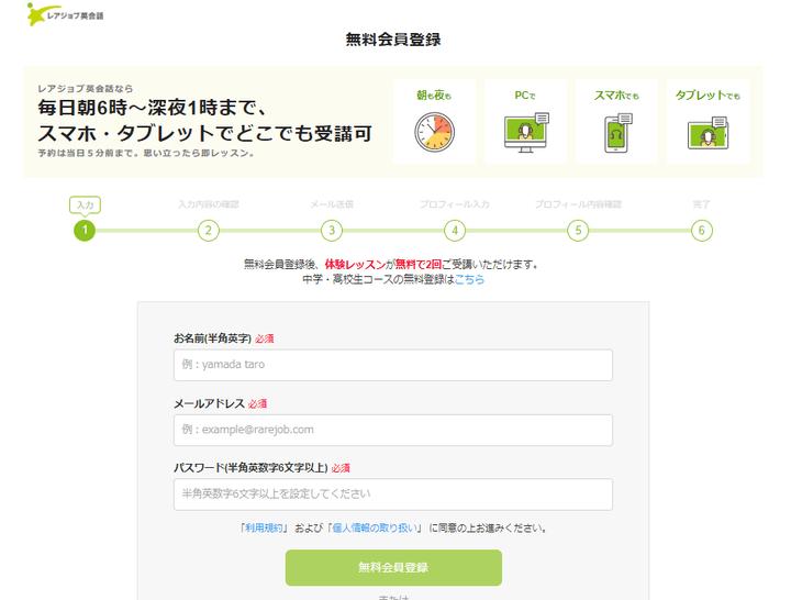 レアジョブ無料会員登録の入力画面