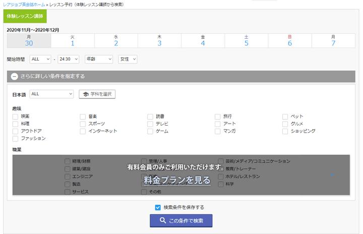 レアジョブの検索条件の画面