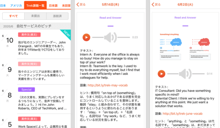 HiNative Trek アプリの画面