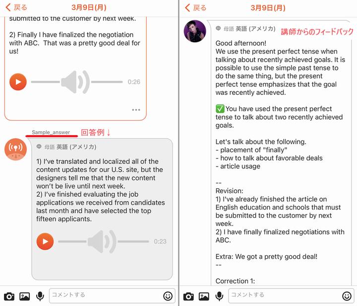 HiNative Trek アプリでの回答例とフィードバック