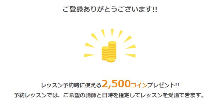 ネイティブキャンプ 無料体験2500コイン