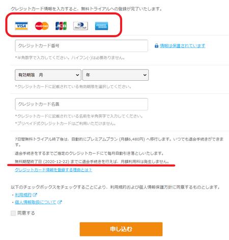 ネイティブキャンプのクレジットカード登録画面