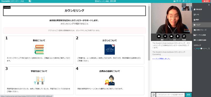 ネイティブキャンプの日本人カウンセリング画面