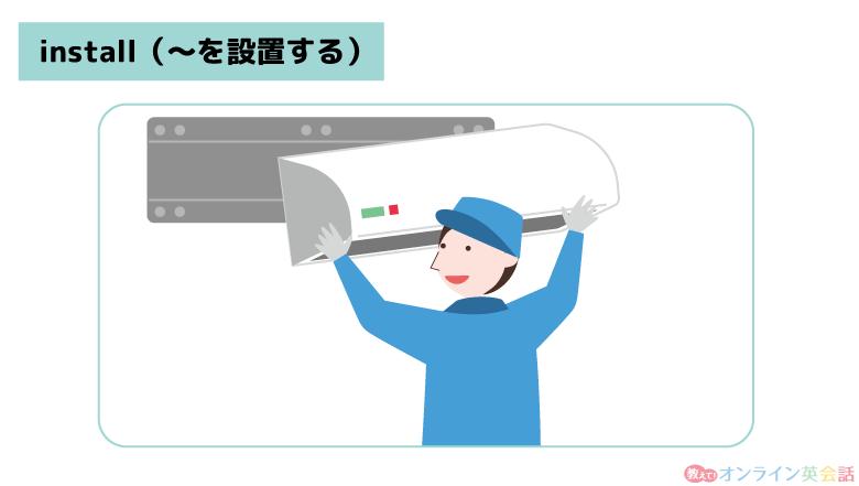 英単語「install」のイメージ
