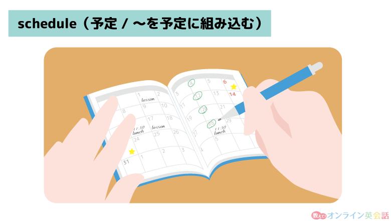 英単語「schedule」のイメージ