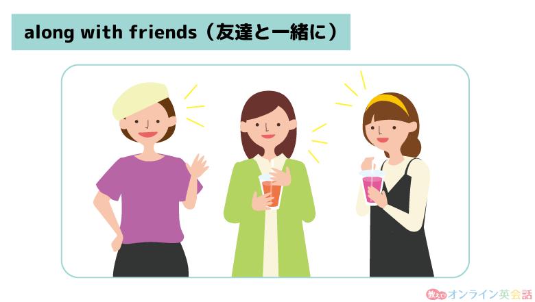 「友達と一緒に」の図