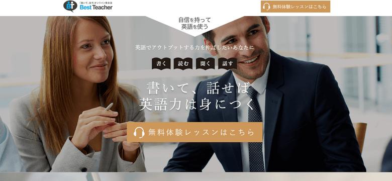 ベストティーチャー公式サイトTOP
