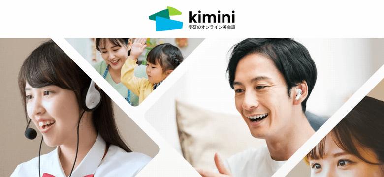 kimini英会話公式サイトTOP