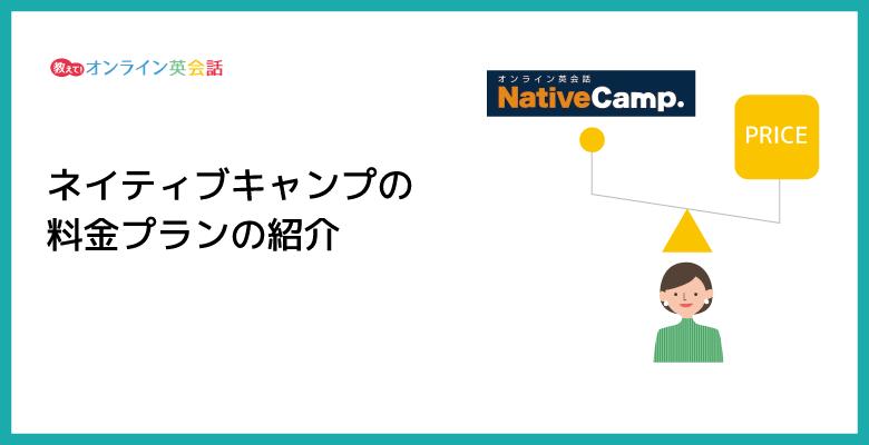 ネイティブキャンプの料金プランの紹介