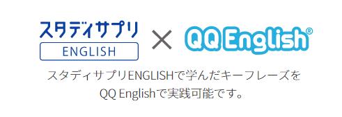 スタディサプリとQQ English
