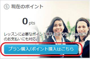 QQ English「プラン購入/ポイント購入」のアイコン