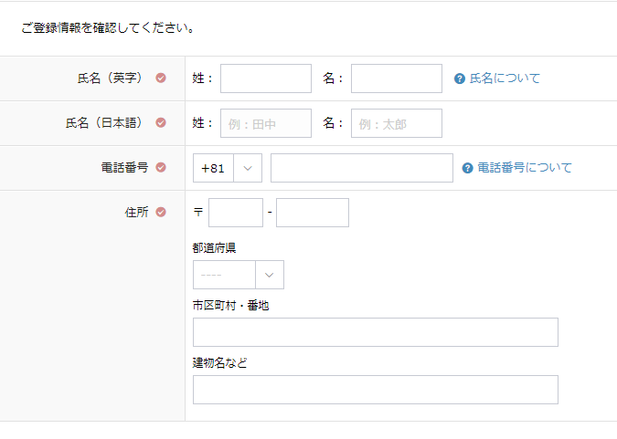 QQ English支払いの登録情報画面
