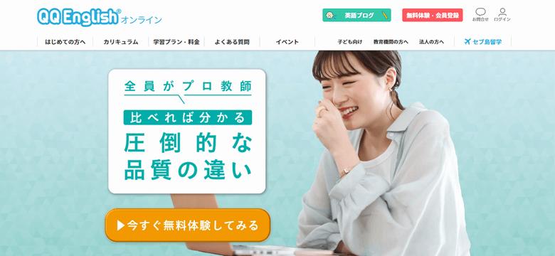 QQEnglish公式サイトTOP