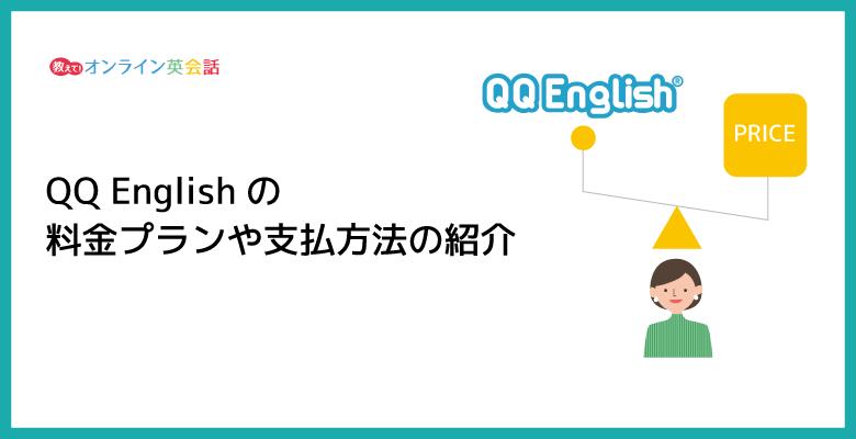 QQ Englishの料金プランとQQ Englishの料金がお得な理由3つを紹介