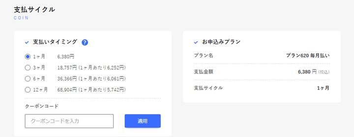 産経オンライン英会話Plus クーポンコードと支払いサイクル