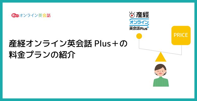 産経オンライン英会話Plusの料金プランの紹介