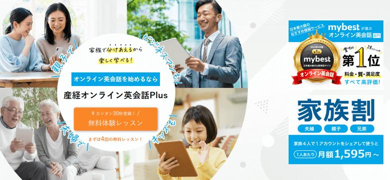 産経オンライン英会話plus公式サイトTOP