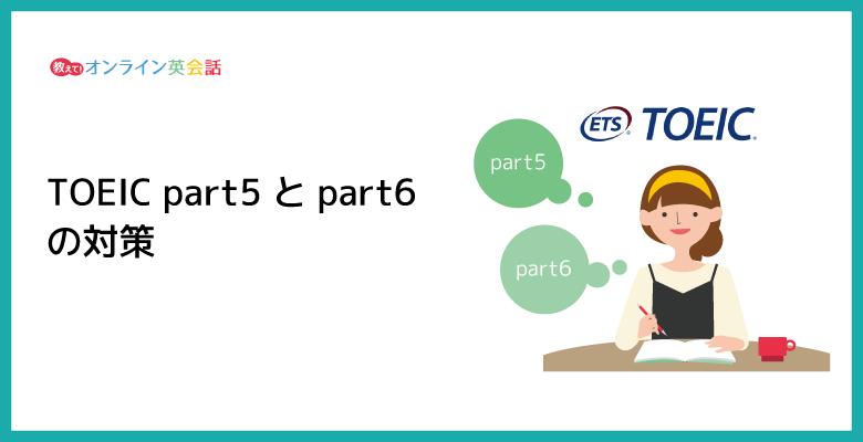 TOEIC part5とpart6の対策