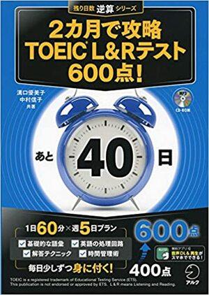 2ヶ月で攻略 TOEIC L & Rテスト 600点