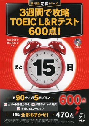 3週間で攻略 TOEIC L&Rテスト 600点