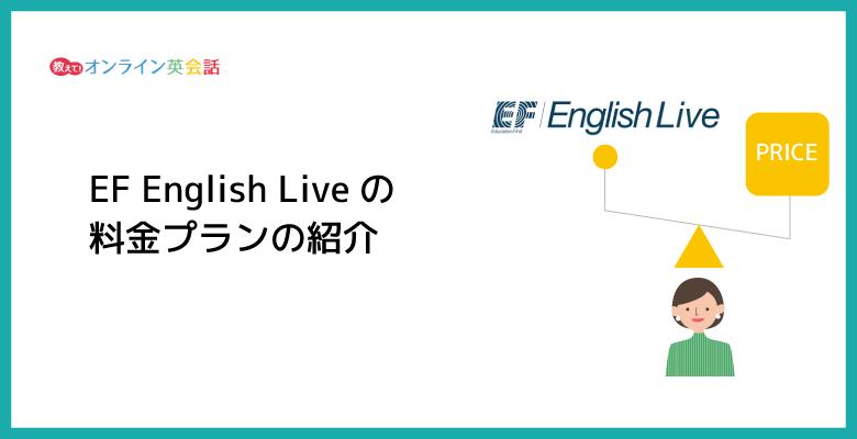 EF English Liveの料金プランの紹介