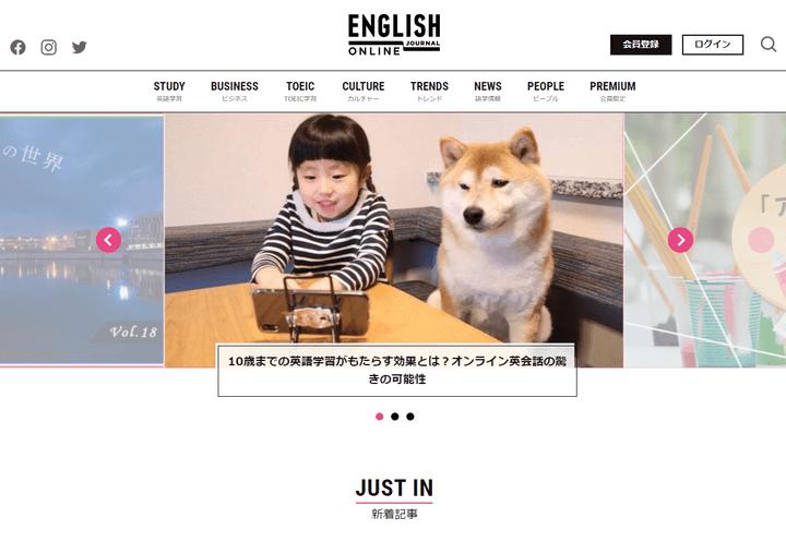 English Journalの公式サイト