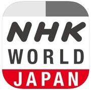 英語ニュースアプリ「NHK WORLD RADIO JAPAN」