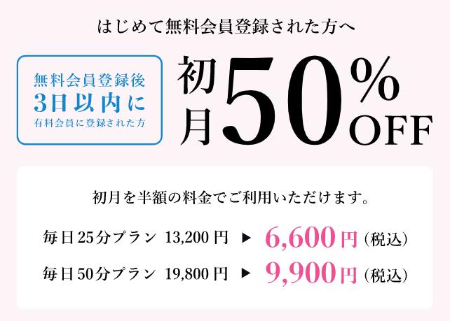 Bizmates 初月50%OFF割引キャンペーン