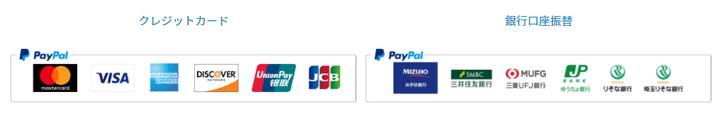 Bizmates 料金支払い方法「PayPal」