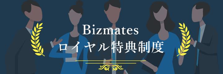 Bizmates ロイヤル特典制度