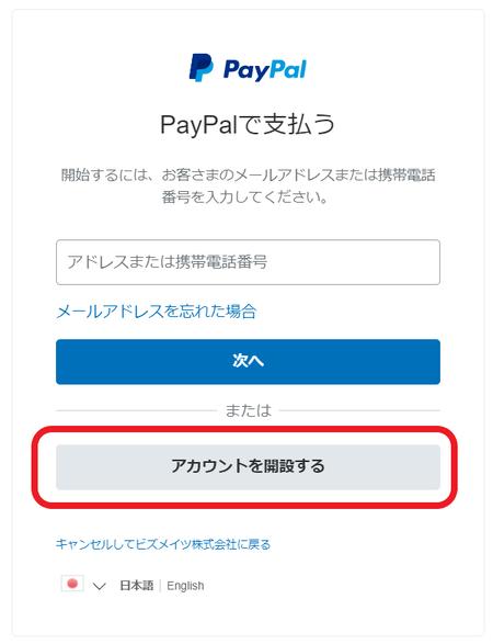 Bizmates PayPal アカウント登録