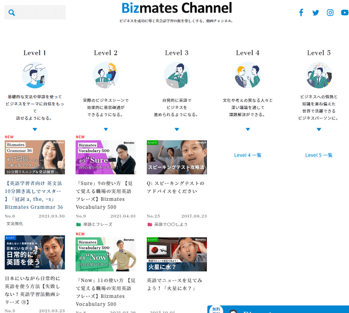 Bizmates 無料動画
