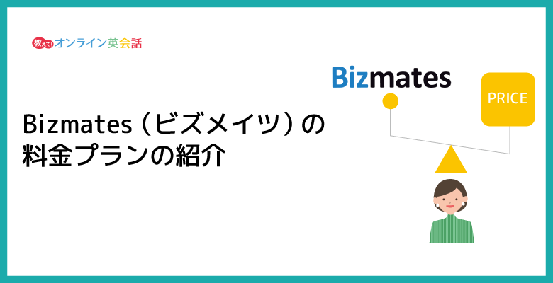Bizmates(ビズメイツ)の料金プランの紹介