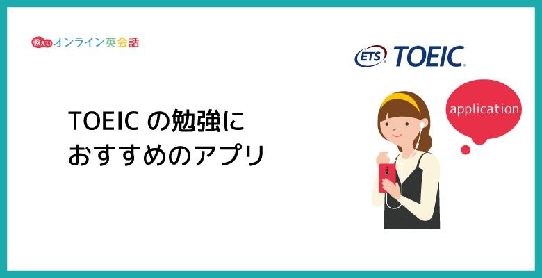 TOEICの勉強におすすめのアプリ18選!TOEIC対策ができる無料英語アプリも紹介