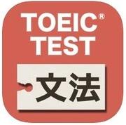 TOEIC文法対策アプリ「【新】英語文法問題840問 TOEICテストPart5対策」