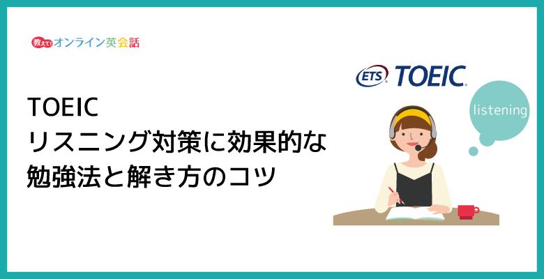 TOEIC リスニング対策に効果的な勉強法と解き方のコツ